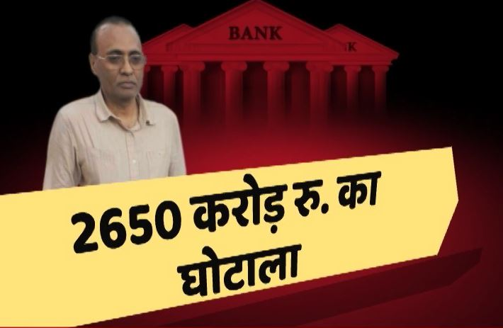 Rs 2650 Crore Fraud in Public Sector Banks