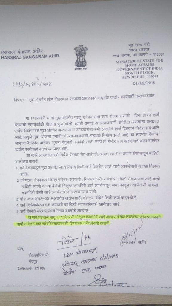 Minister Issued Letter To Stop Salary Increment of Bank Official With Not Enough Mudra Loan