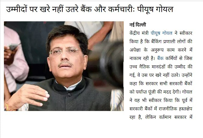 Banks and Employees Not Fulfilled on Expectations: Piyush Goyal